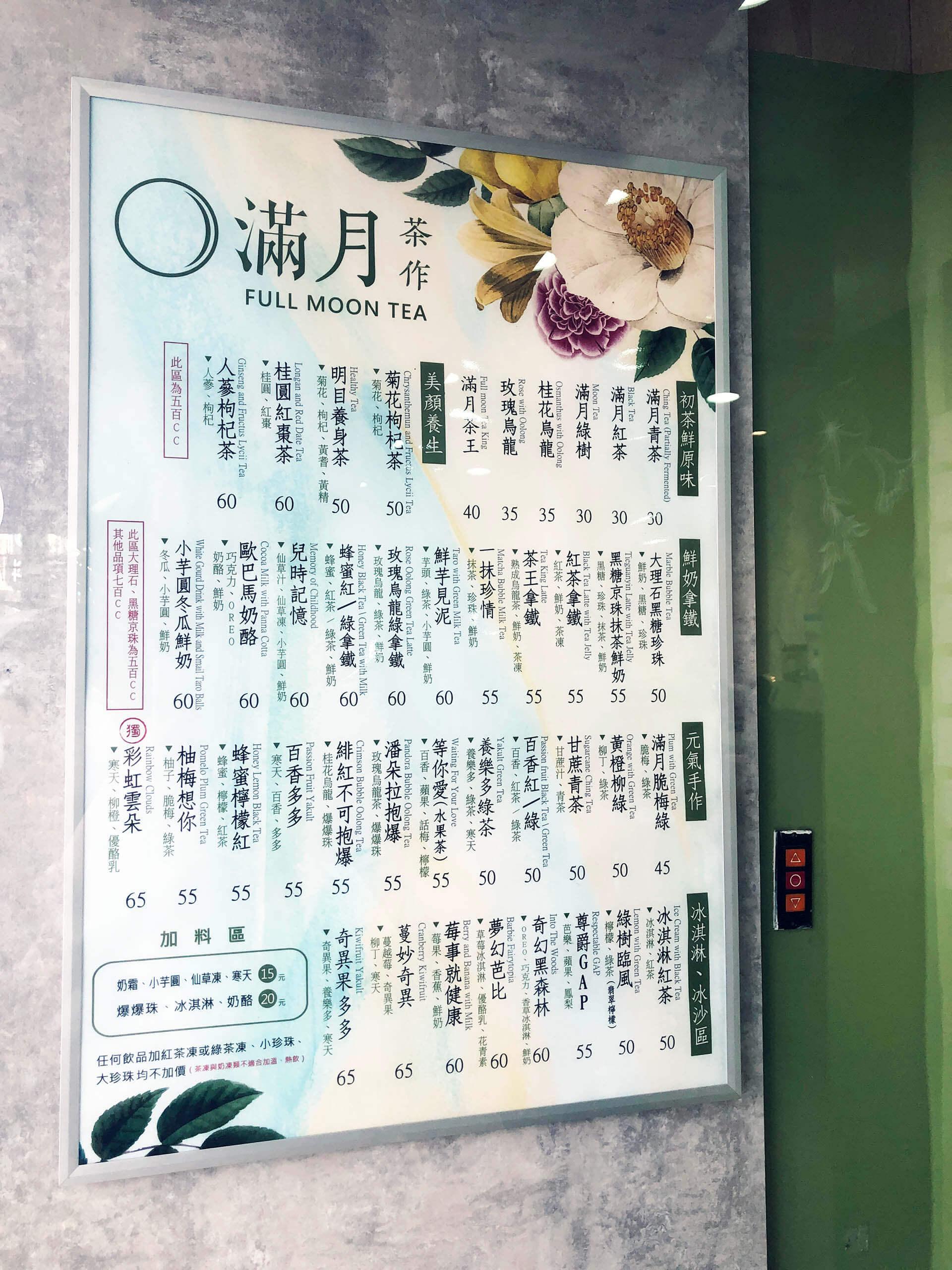 滿月茶作菜單