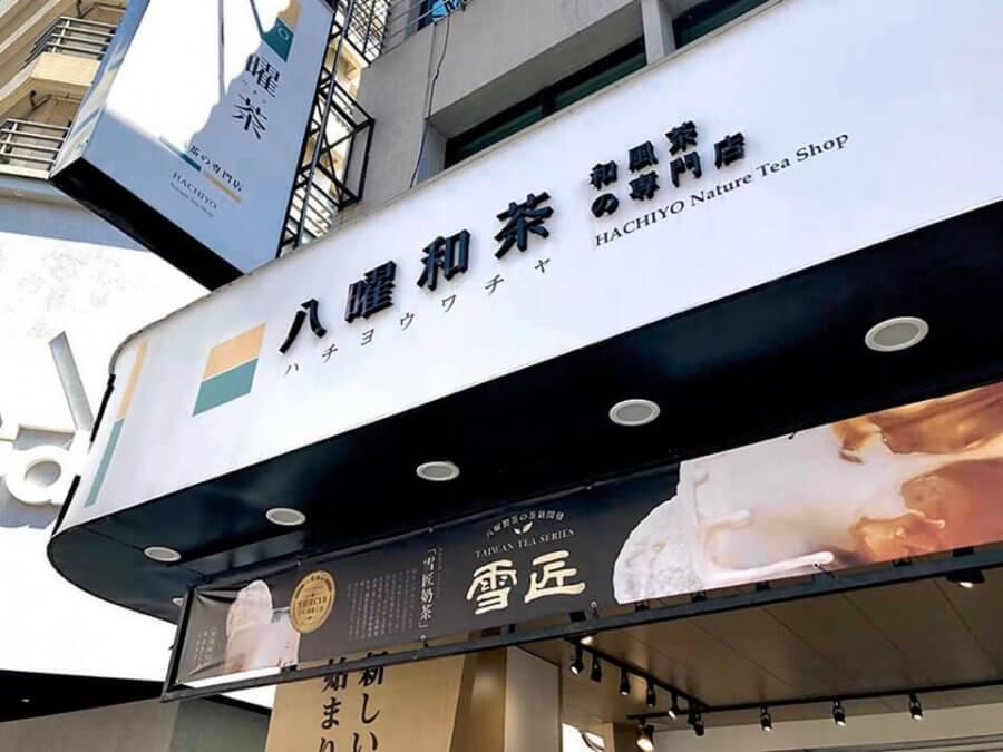 柚香覺醒307|文青日系風八曜和茶(一中店)烏龍茶x葡萄柚飲料推薦