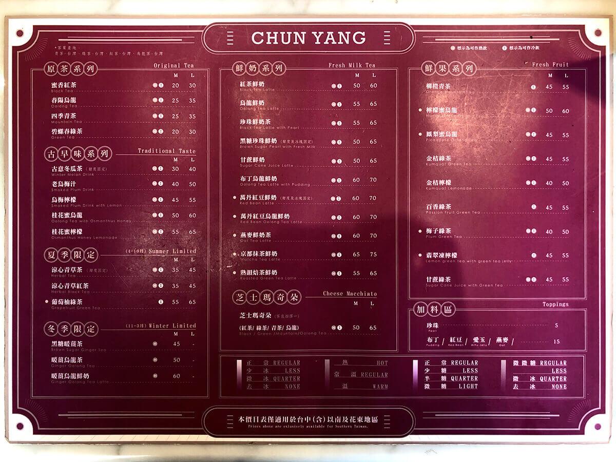 春陽茶事菜單