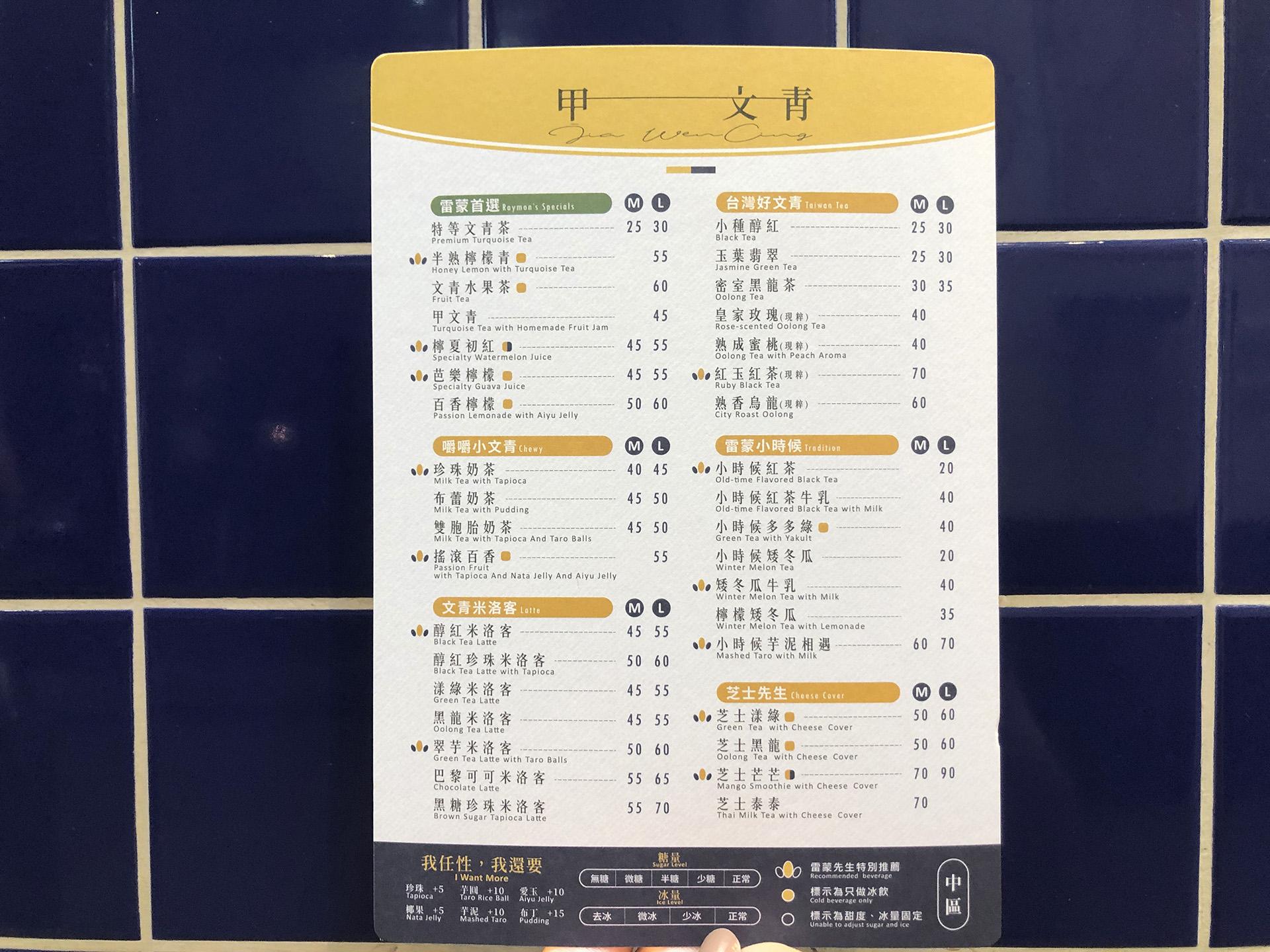 甲文青菜單