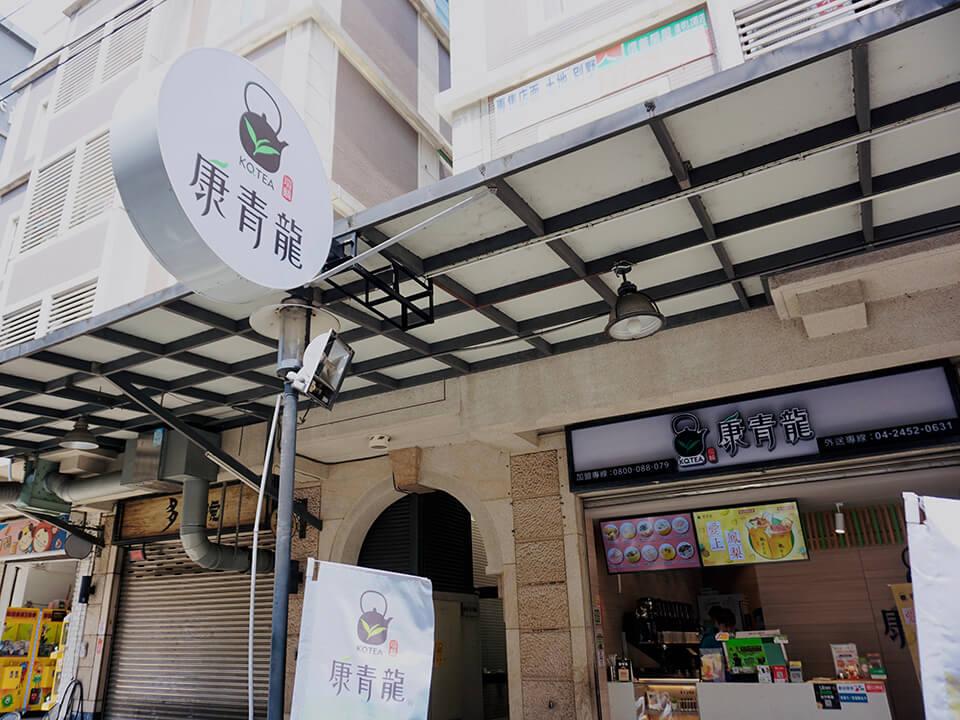 康青龍逢甲店