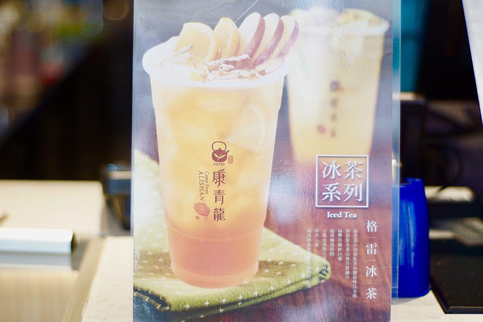 康青龍格雷冰茶