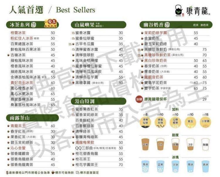 康青龍菜單