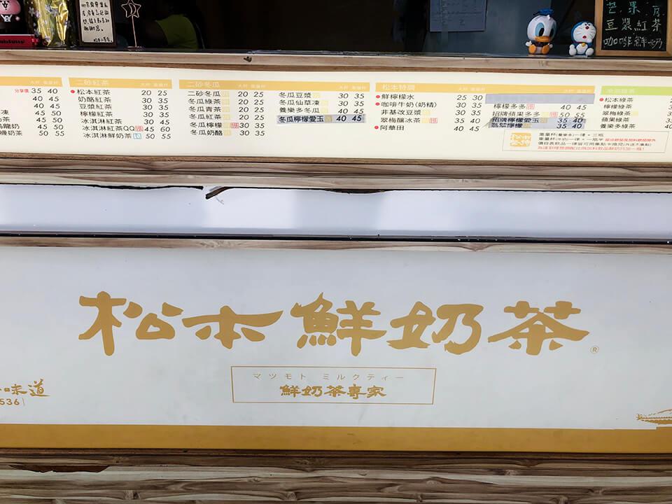 松本鮮奶茶菜單