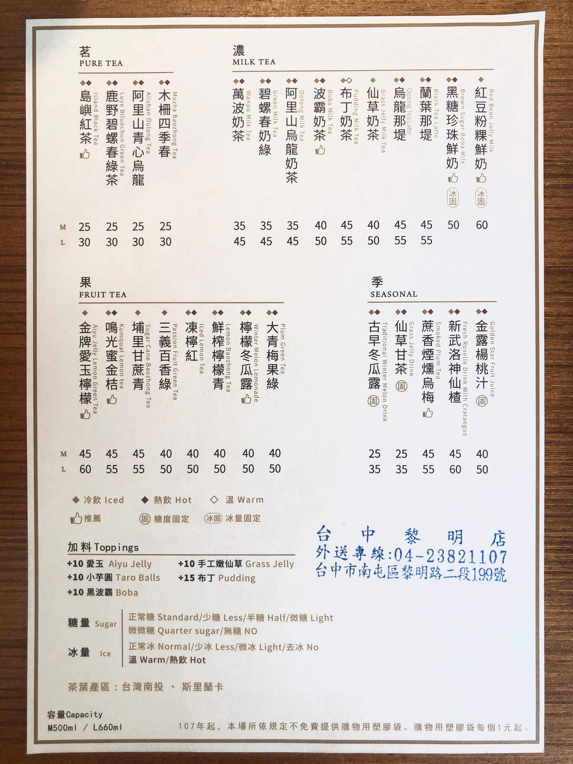 萬波島嶼紅茶菜單