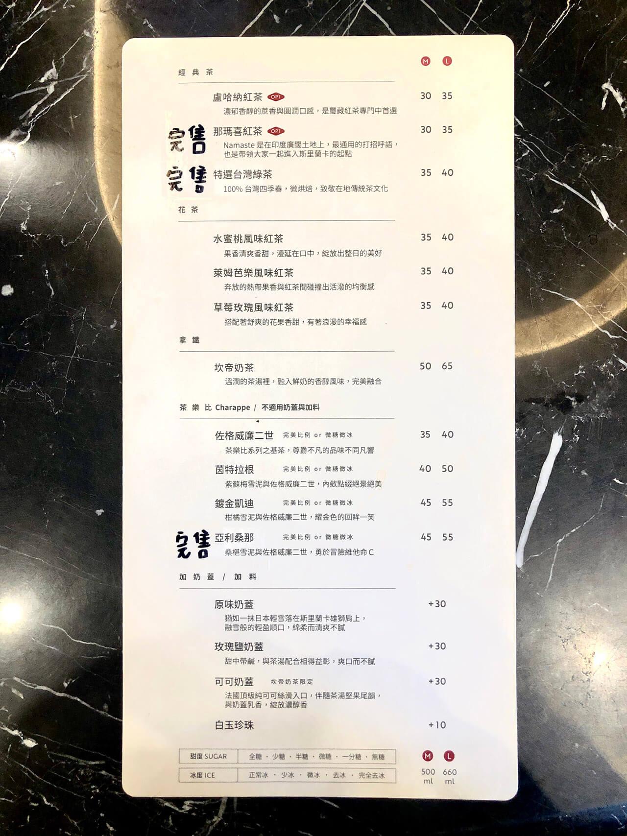 璽藏紅茶菜單