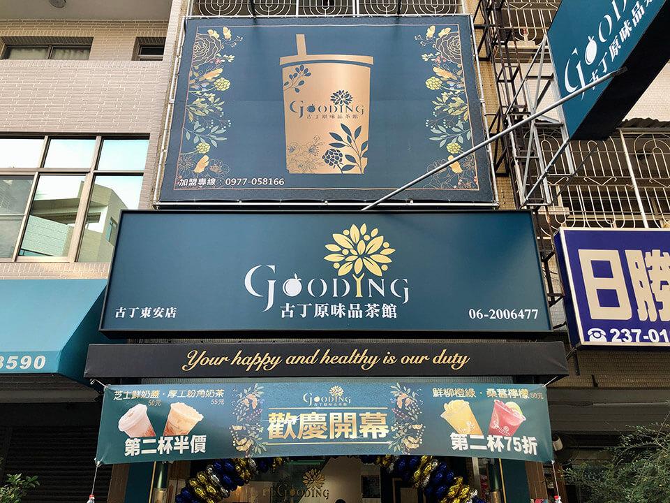 古丁東安店