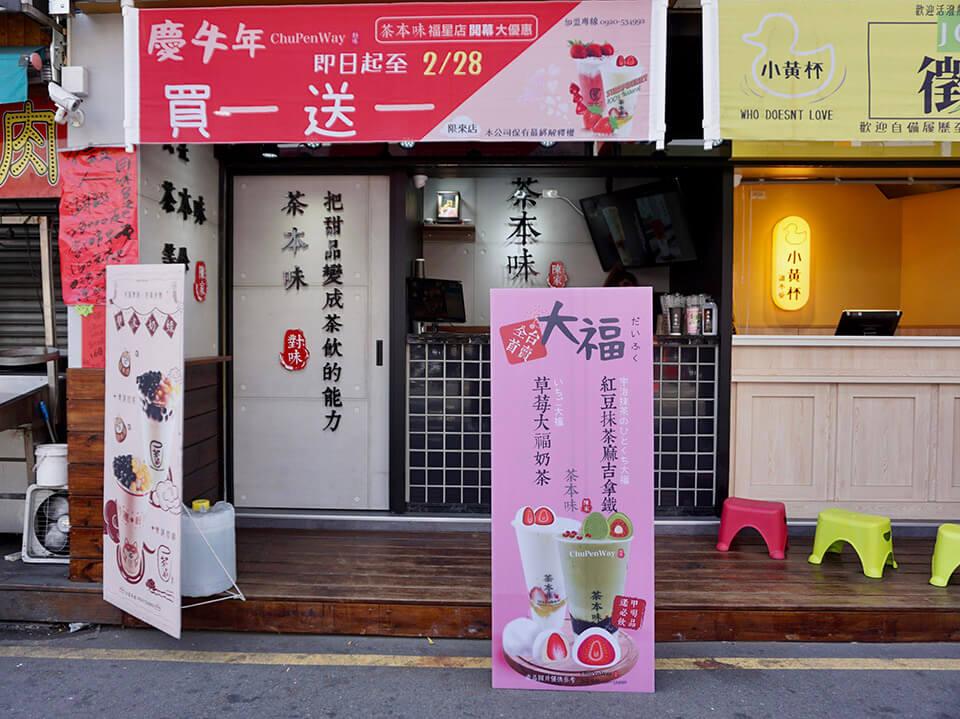 茶本味草莓大福奶茶