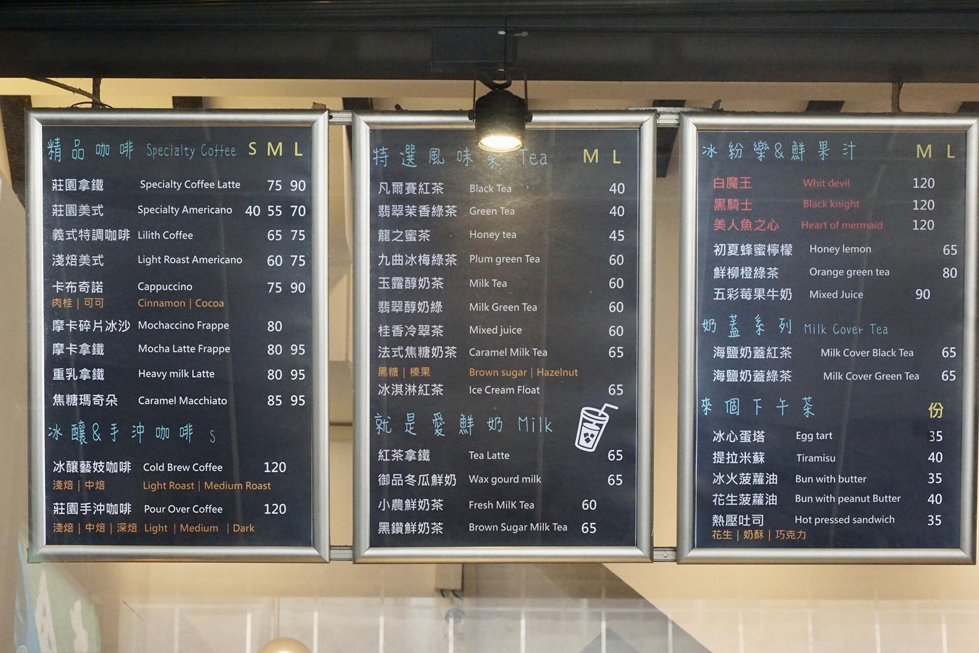莉絲咖啡菜單