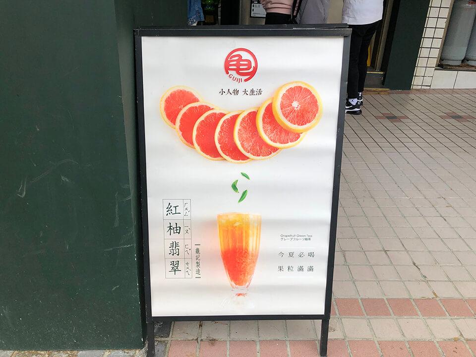 龜記紅柚翡翠
