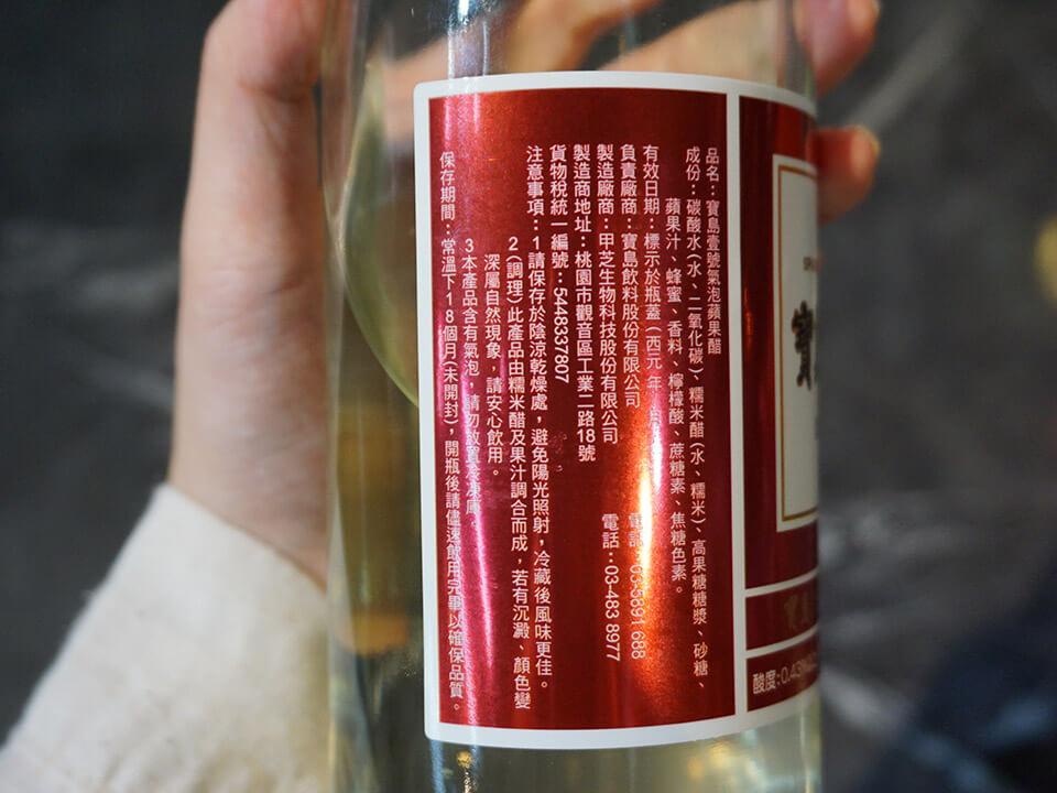 寶島壹號氣泡蘋果醋