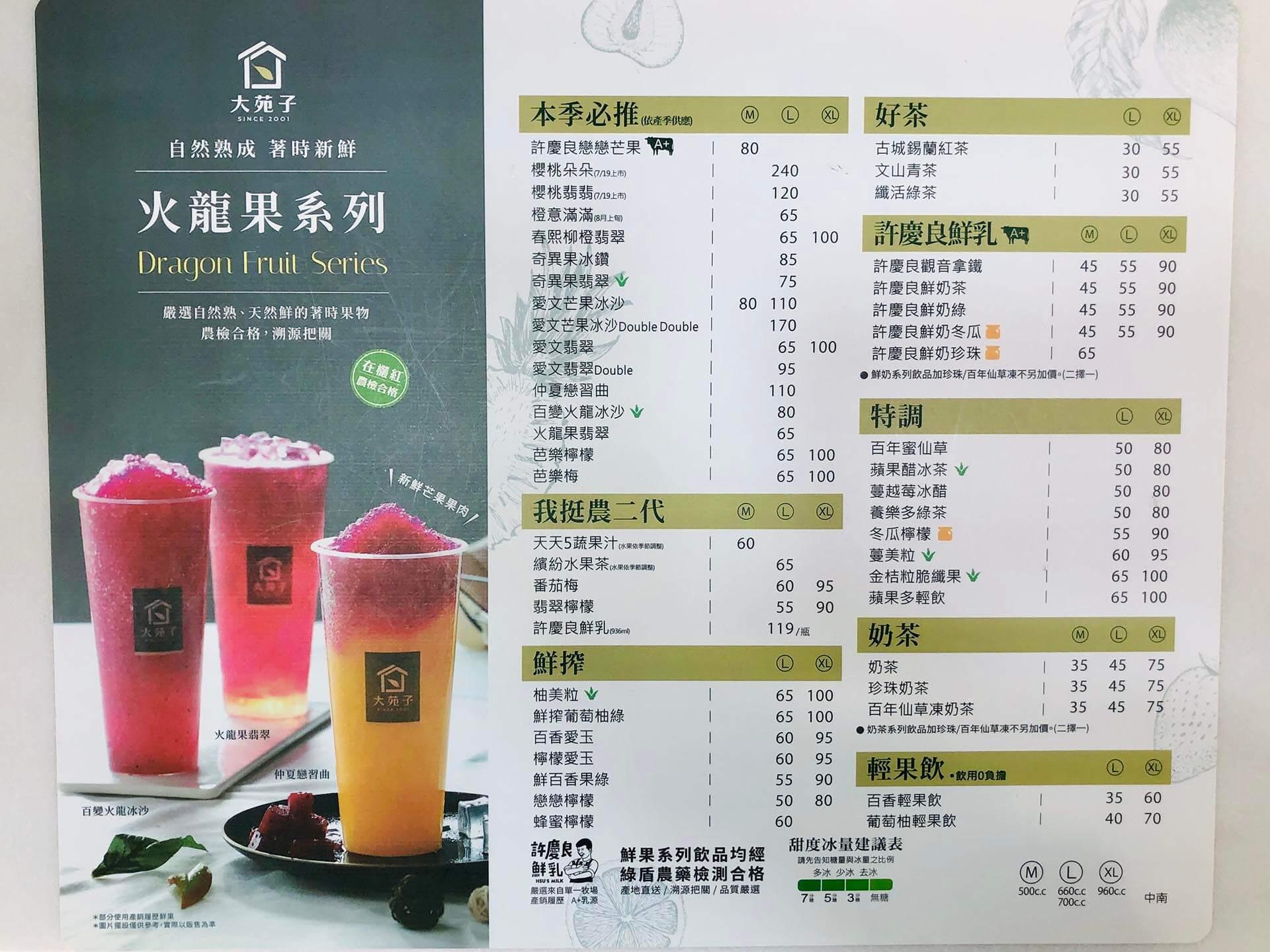 大苑子菜單