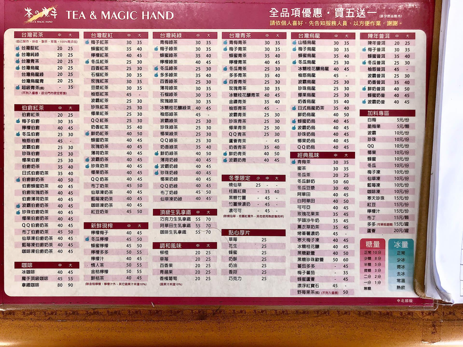 茶的魔手菜單
