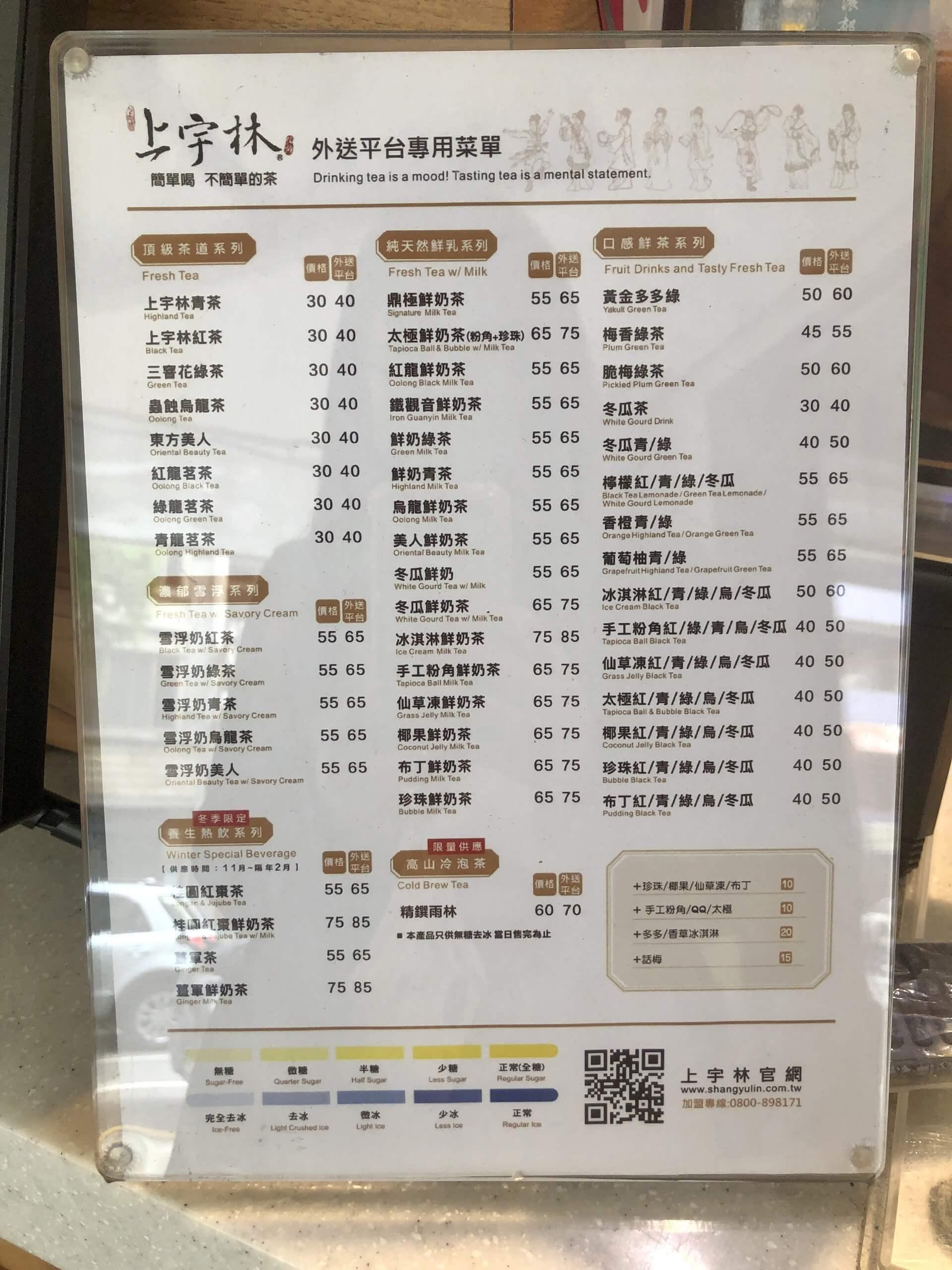 上宇林菜單