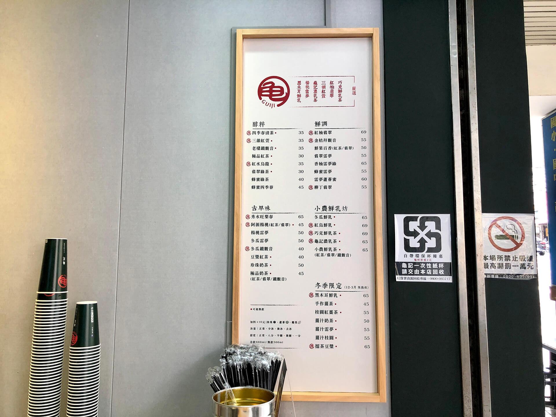 台中龜記菜單