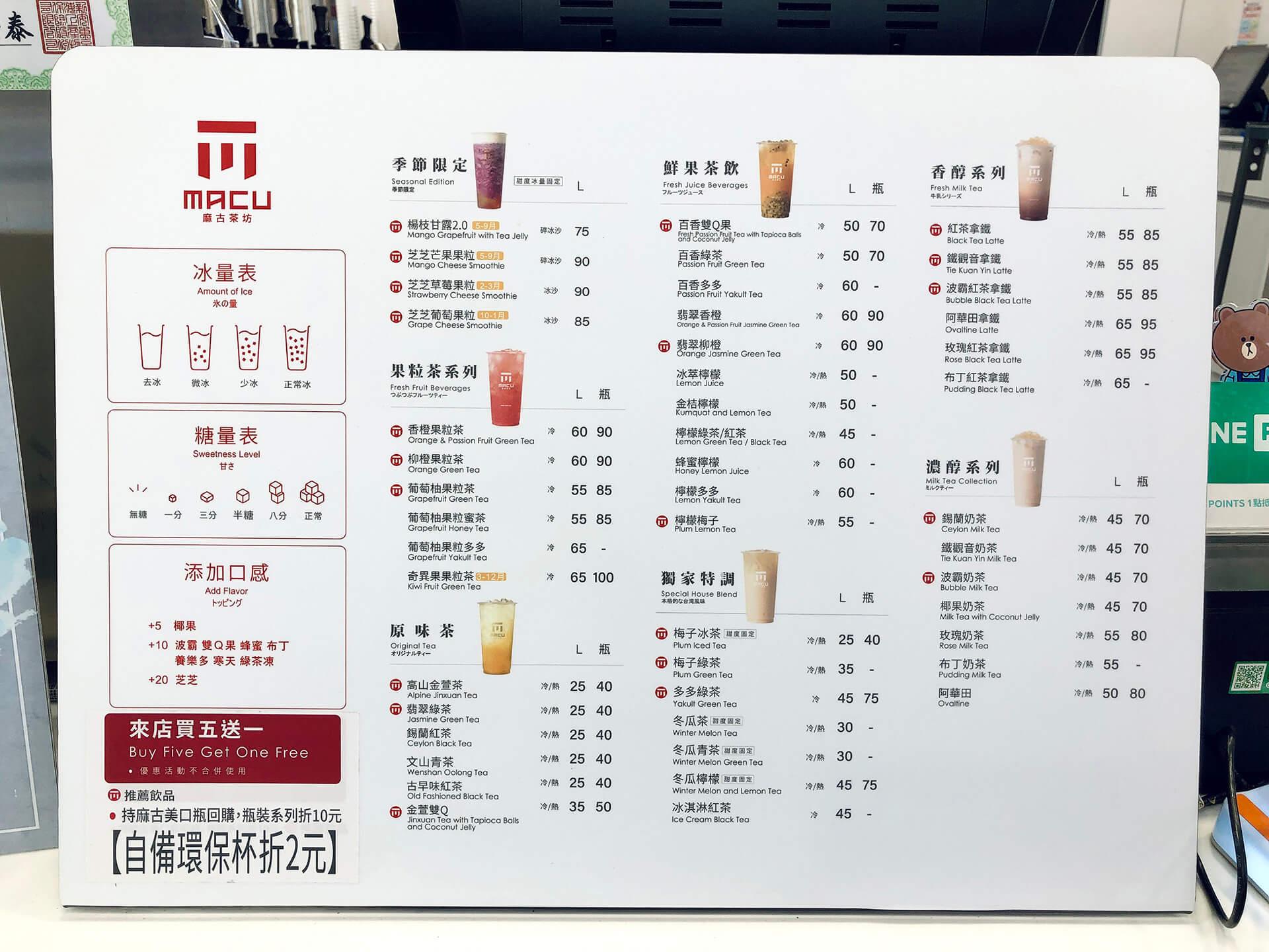 麻古茶坊菜單